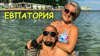 Мы и не думали, что Евпатория окажется такой!Полный восторг от города#Крымские каникулы#