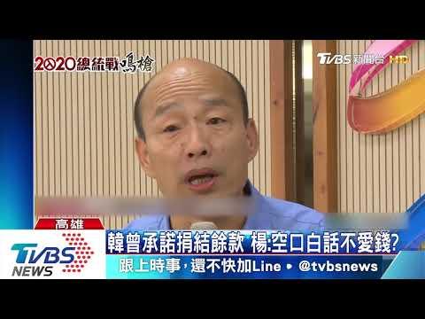 韓國瑜競選經費曝光 楊秋興質疑餘額未捐