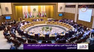 الأخبار - وزراء الخارجية العرب يبحثون مواجهة العدوان الإسرائيلي على الفلسطينيين
