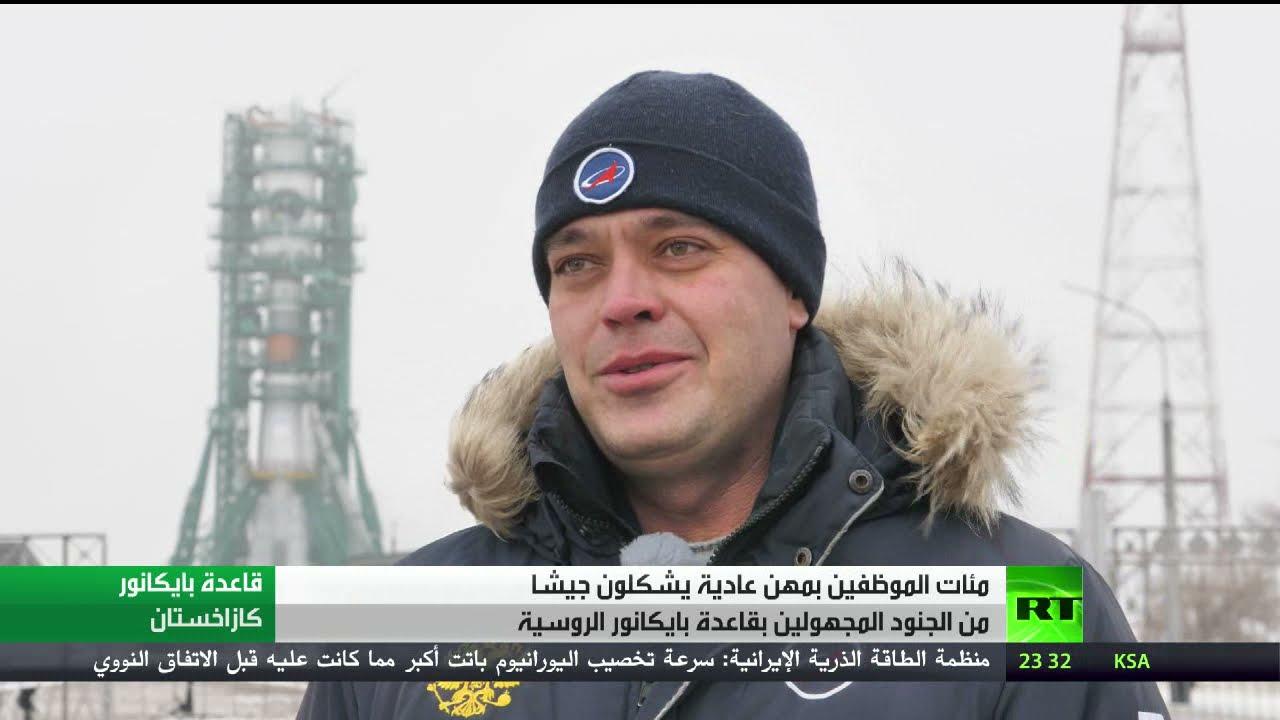 قاعدة بايكانور الروسية.. جنود مجهولون يعملون لتأمين الرحلات نحو الفضاء الخارجي  - 00:56-2021 / 4 / 9
