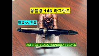 몽블랑 라 그란드 146.  146 vs 149 vs …