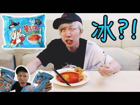 「開箱」挑戰韓國冰辣麵?!冰冰涼涼又辣辣的口感?!超爽!超好吃...?!