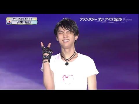 20150606 FaOI in Shizuoka Yuzuru Hanyu - Hello I Love You