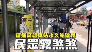 【體檢片】捷運高雄車站永久站啟用 民眾出站霧煞煞 | 台灣蘋果日報