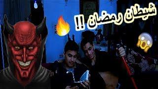 الشيطان فى رمضان 😈😱🌙