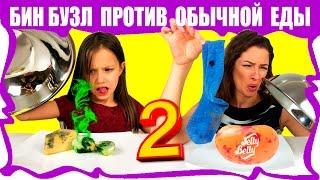 Обычная ЕДА против БИН БУЗЛД Челлендж Challenge /// Вики Шоу