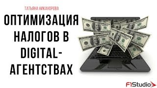 Оптимизация налогов в Digital-агентствах. Семинар F1Studio. Татьяна Никонорова
