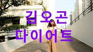 김오곤다이어트 고민되시죠?