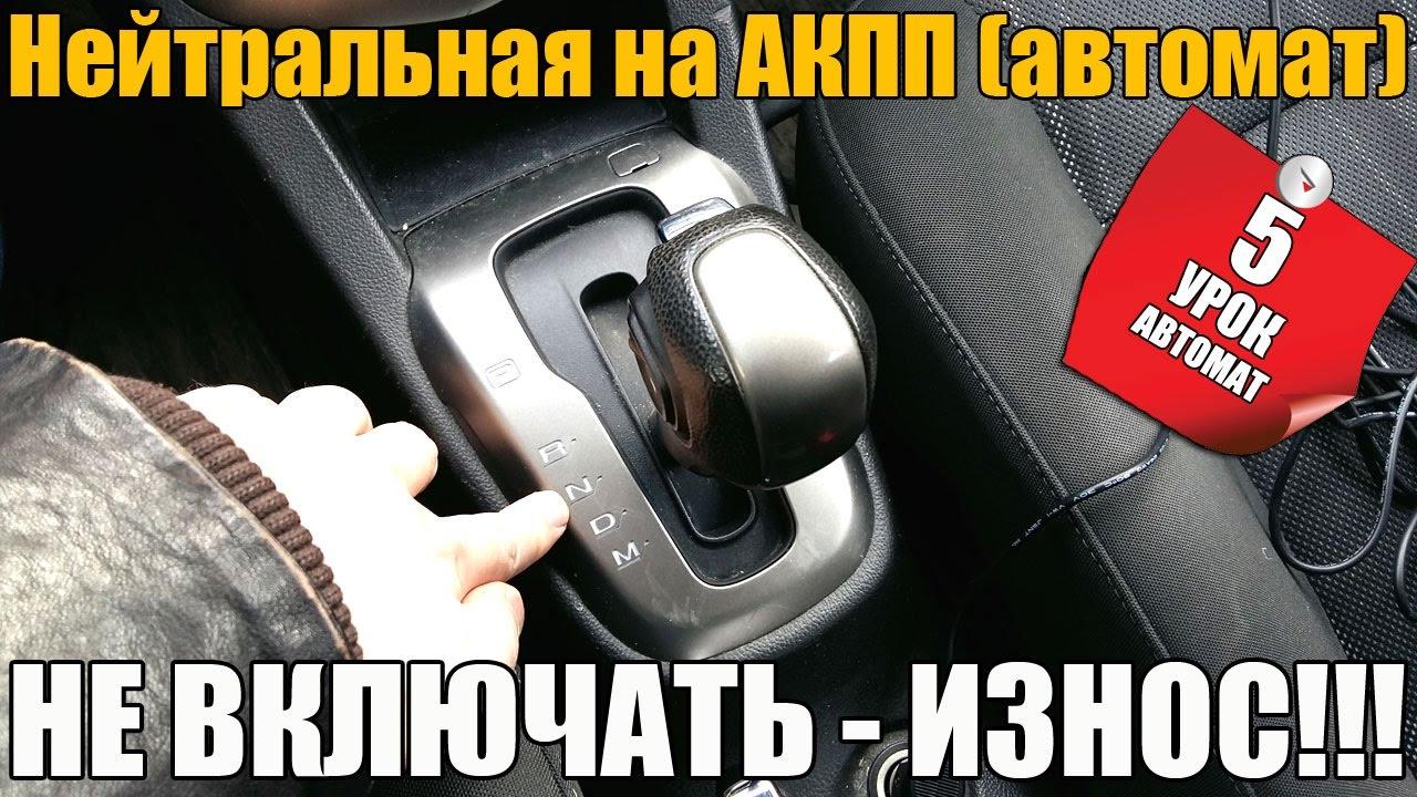 Нейтральная передача на АКПП (автомат). Светофор, пробка, накат. НЕ ВКЛЮЧАТЬ - ИЗНОС! Пятый урок