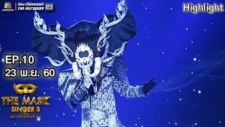 แสนรัก - หน้ากากช้างดำ | The Mask Singer 3