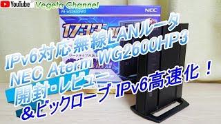 IPv6対応無線LANルータ NEC Aterm WG2600HP3開封・レビュー&ビックローブ IPv6高速化!
