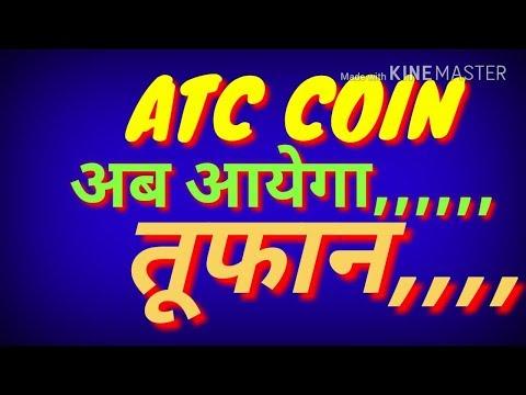 ATC COIN GOOD NEWS  16/12/17   .......अब आयेगा तूफ़ान........