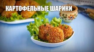 Картофельные шарики — видео рецепт