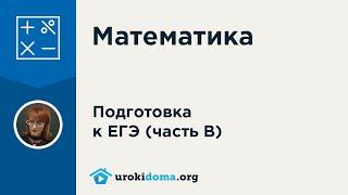 Разбор задания 6 из ЕГЭ 2016 по математике часть B