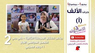حرف الألف | عربي كي جي 2 | المنهج الجديد تواصل | تيرم 1 - محور1 - موضوع1 | الاسكوله