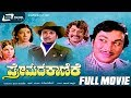 Premada Kanike – ಪ್ರೇಮದ ಕಾಣಿಕೆ|Kannada Full HD Movie *ing Dr Rajkumar, Aarathi, Jayamala
