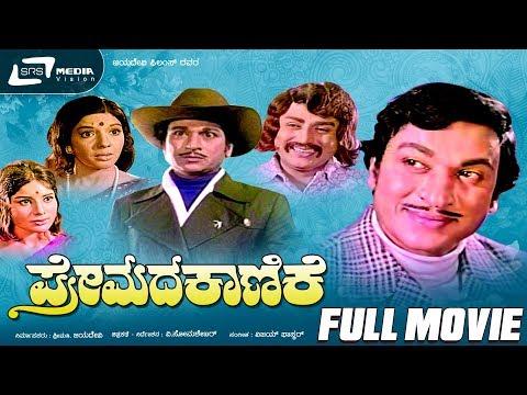 Premada Kanike – ಪ್ರೇಮದ ಕಾಣಿಕೆ|Kannada Full HD Movie *ing Dr Rajkumar, Aarathi, Jayamala
