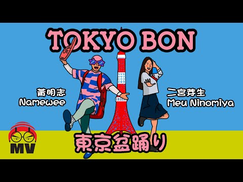 Tokyo Bon 東京盆踊� (Makudonarudo) Namewee 黃明志 ft.Cool Japan TV @亞洲通�專輯 All Eat Asia