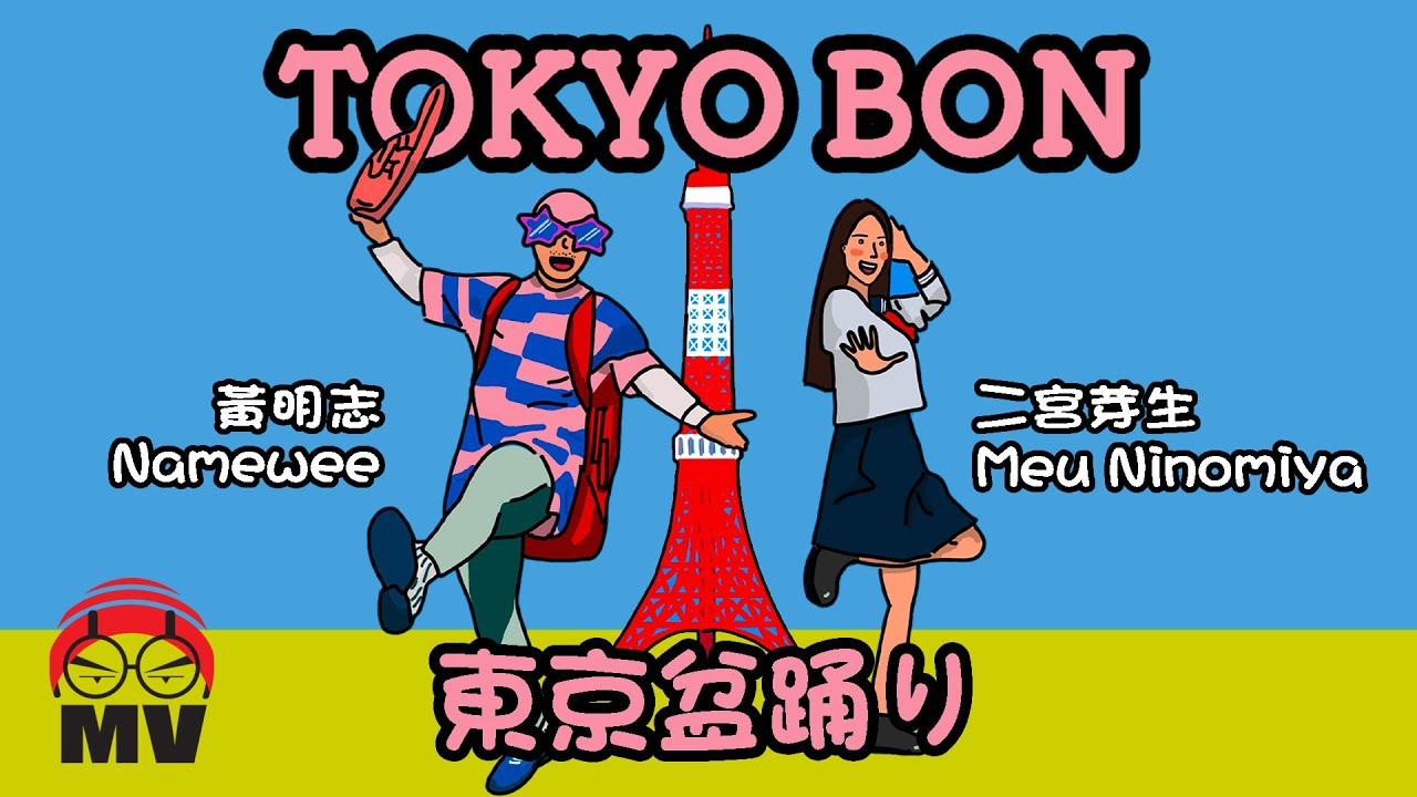 Tokyo Bon 東京盆踴り2020 Namewee 黃明志 ft.Cool Japan TV @亞洲通吃2018專輯 All Eat Asia Chords - Chordify