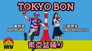 Tokyo Bon 東京盆踊り2020 MakuDonarudo Namewee 黃明志 ft.Cool Japan TV @亞洲通吃2018專輯 All Eat Asia