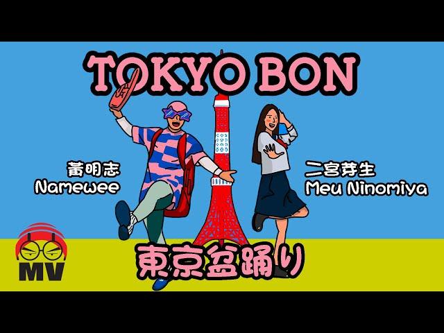 Tokyo Bon 東京盆踊り2020 (Makudonarudo) Namewee 黃明志 ft. Meu Ninomiya 二宮芽生 @亞洲通吃2018專輯 All Eat Asia