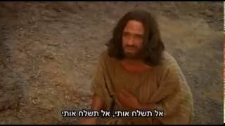 עשרת הדיברות 2006 חלק 3 the ten commandments 2006 Part 3