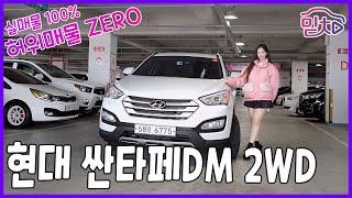 허위매물 없는 중고차 추천 현대 싼타페DM 2WD 2.…