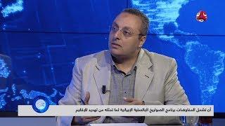 الخليج الاماراتية تقترح اربعة بنود للاتفاق مع ايران   اليمن والعالم