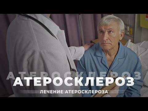 АТЕРОСКЛЕРОЗ | Причины и лечение атеросклероза | Пансионат для пожилых людей