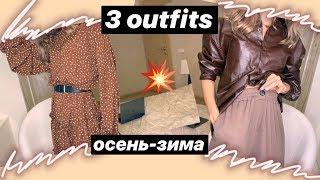 3 OUTFITS 👩🏽 на ОСЕНЬ - ЗИМУ 2019-2020 🔥 кожаная рубашка, шифоновое платье, inuikii | Sasha Korshun