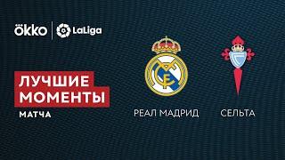 12 09 21 Реал Мадрид Сельта Лучшие моменты матча