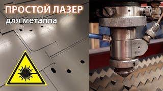 Простой и доступный лазер для резки металла