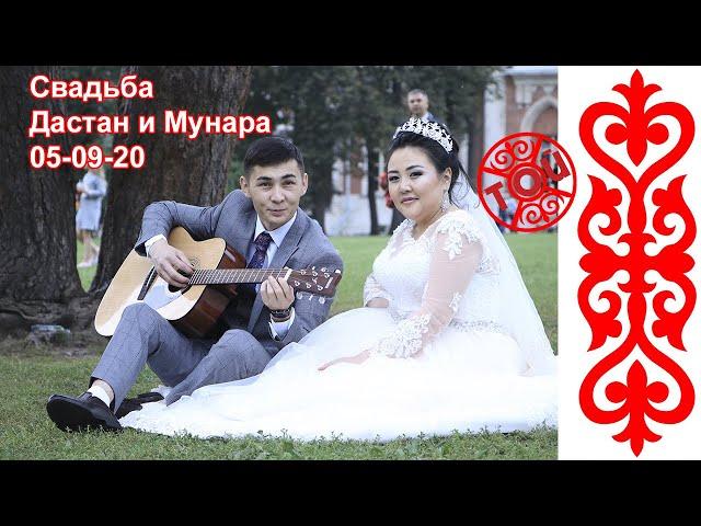 Свадьба Дастан и Мунара 05 09 20 Гулянка