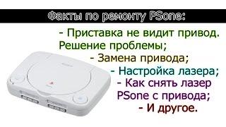 PSone. Ремонт, замена привода, настройка лазера и другое.