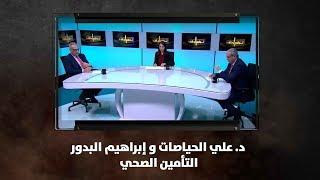 د. علي الحياصات و إبراهيم البدور - التأمين الصحي - نبض البلد