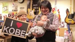 港街神戸発、2010年代型シティミュージックの雄 サーカスフォーカス ( C...