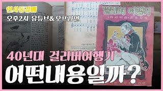 이태엽 고서적 고문서 고자료 한국 근대사 근현대사 현대…