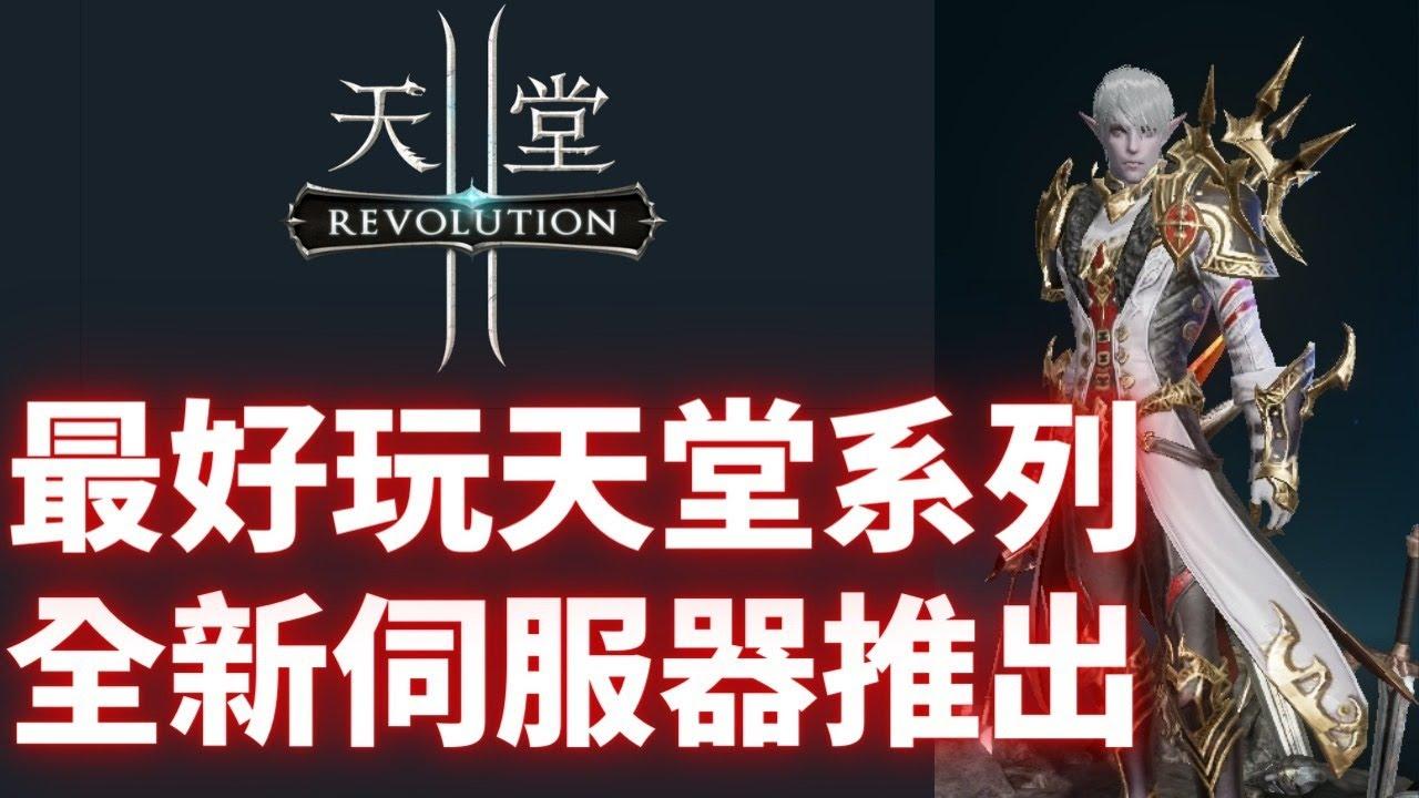 🔴(LIVE)🔴:《天堂2:革命》:新伺服巴拉卡斯!!超多資源免費拿!!全新伺服器!! 跟我一起來玩天堂二革命!!  [阿昌老闆]