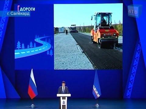 2020-й - Год дорог