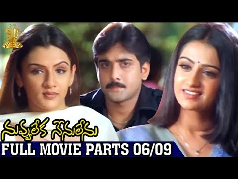 Nuuvu Leka Nenu Lenu Full Movie Parts 06/09 | Tarun | Arthi Agarwal | laya | Suresh Productions