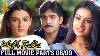 nuuvu leka nenu lenu full movie parts 0609 tarun arthi agarwal laya suresh productions