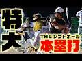 【全打者クリーンアップ級!?】2019日本リーグ優勝チーム 平林金属・ホームラン特集-Amazing Homeruns compilation /Japan Softball Team HIRAKIN