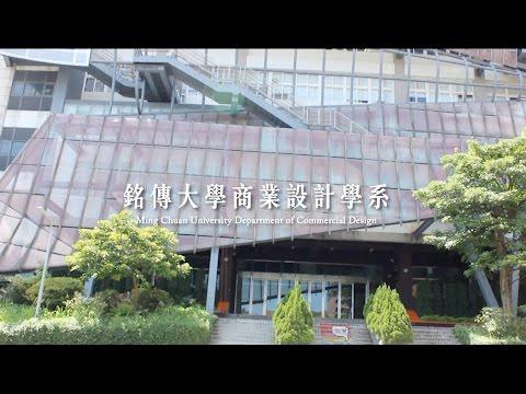 銘傳商設招生影片