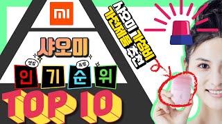샤오미 가성비 꿀템 가전제품 TOP 10 추천