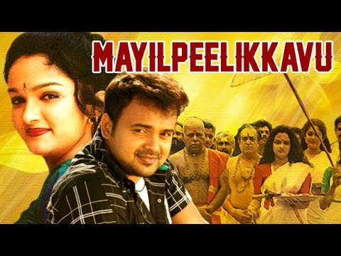 mayilpeelikkavu full malayalam movie kunchacko boban jomol thilakan malayalam film movie full movie feature films cinema kerala hd middle trending trailors teaser promo video   malayalam film movie full movie feature films cinema kerala hd middle trending trailors teaser promo video