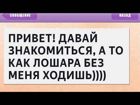 ТОП 50 САМЫХ УПОРОТЫХ и ЛЮТЫХ СМС СООБЩЕНИЙ т9