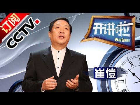 《开讲啦》 20170114 本期演讲嘉宾:崔愷 | CCTV