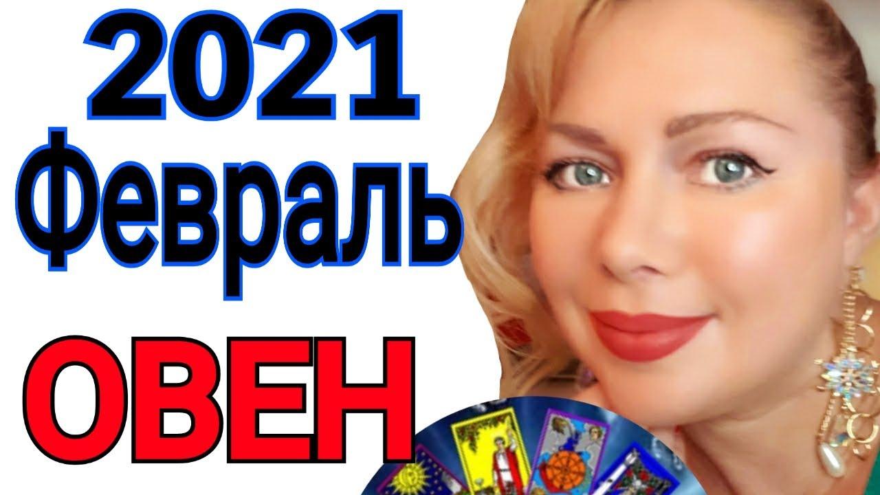 ОВЕН ТАРО на ФЕВРАЛЬ 2021/ОВЕН ГОРОСКОП ТАРО на ФЕВРАЛЬ 2021/РЕТРОГРАДНЫЙ МЕРКУРИЙ