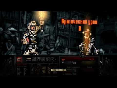 Darkest Dungeon: Полное прохождение с Модификациями #11 - Багряный двор, Жуткий Вопила, Фанатик
