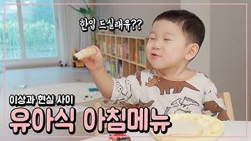 3살 아이 일주일 아침식단 | 유아식 레시피